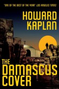 The Damascus Cover Howard Kaplan